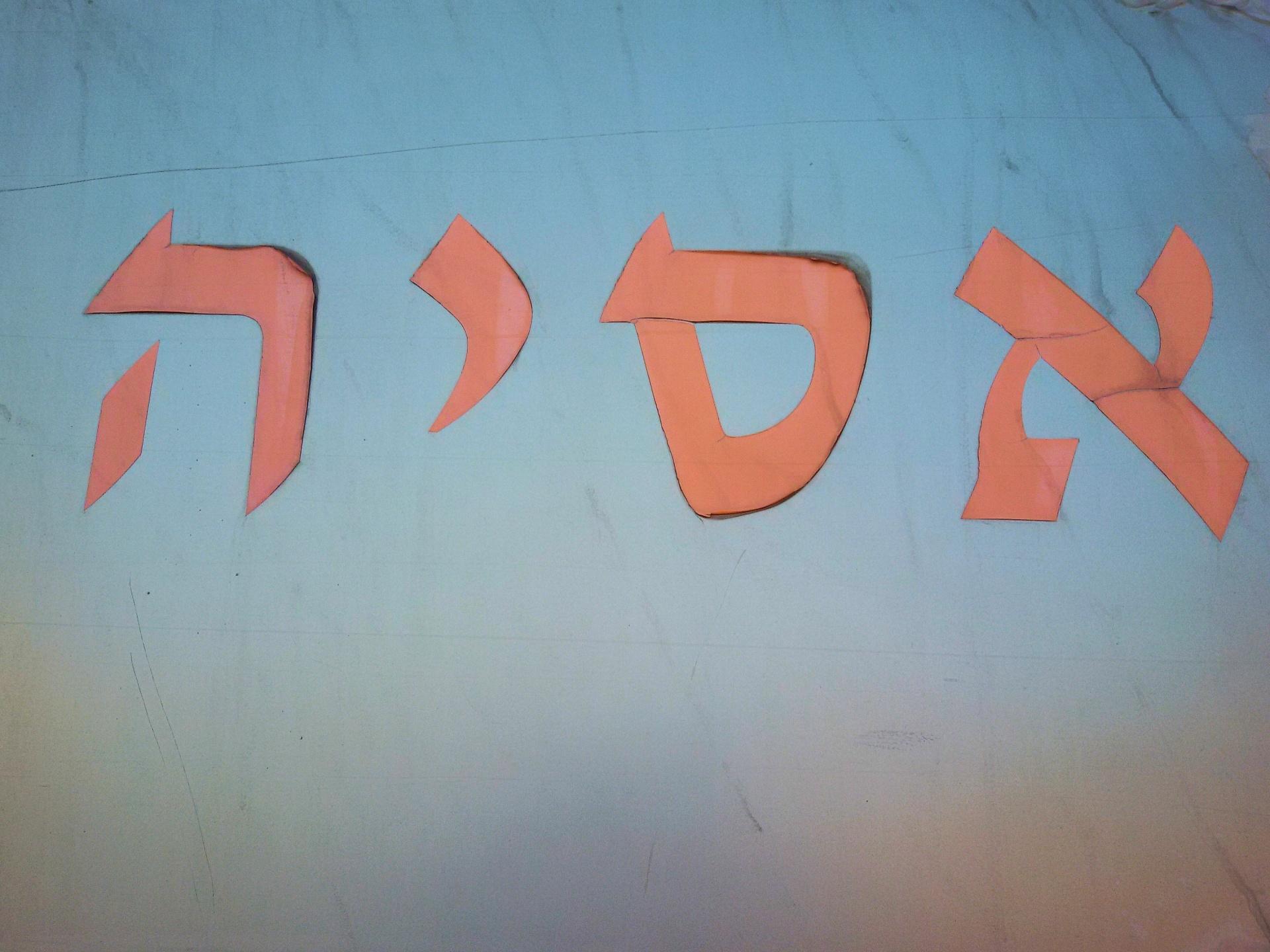 Hebrew,letters,asia,alphabet,font - free photo from needpix com
