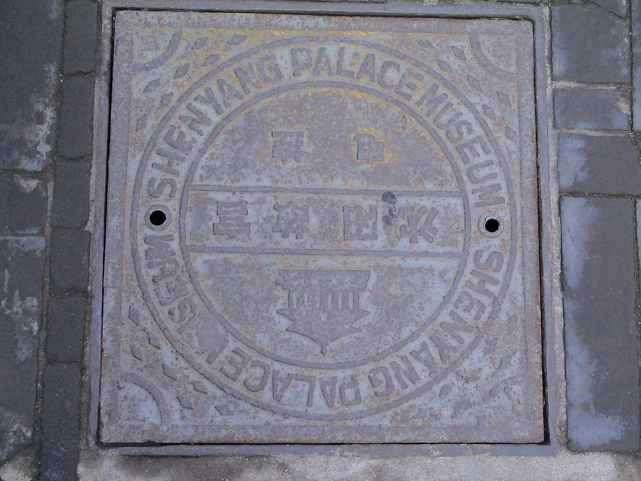 manhole cover metal road free photo