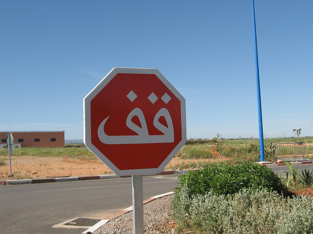 morocco shield street sign free photo