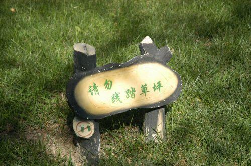 ženklai, nelipk ant žolės, laikyti, išjungti, žolė, ženklas, laikyti žolės ženklą