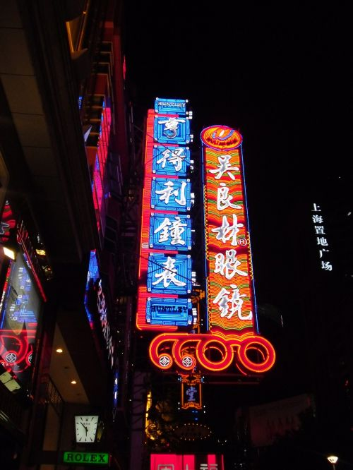 advertising neon advertisement