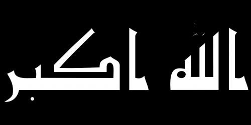Dievas,dievas,Islamas,arabiškas,islamic,akbar,religija,musulmonas,nemokama vektorinė grafika