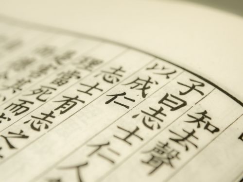 analects confucius paper