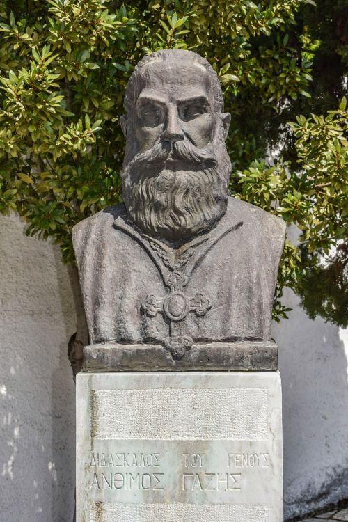 anthimos gazis greek scholar philosopher