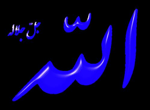 arabiškas,raidės,Dievas,dievas,Islamas,musulmonas,nemokama vektorinė grafika