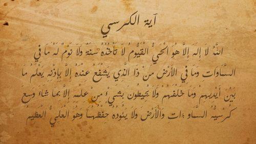 ayat al kursi islam muslims