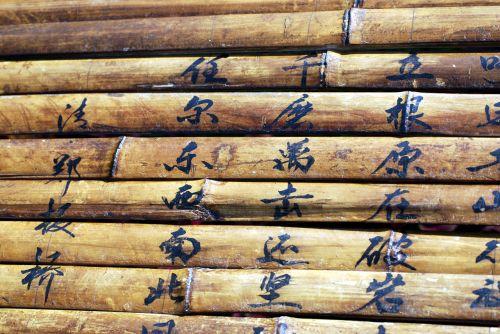 Bamboo Book