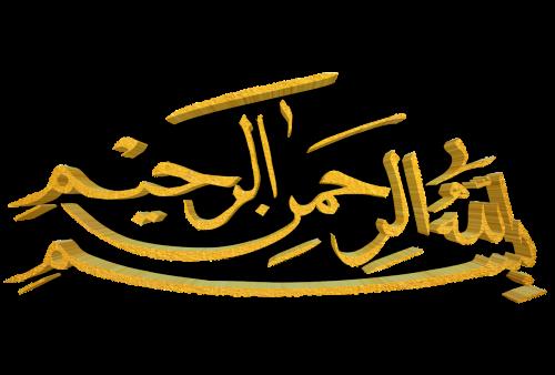 basmalah calligraphy gold