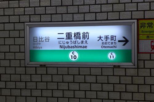 before the double bridge chiyoda line billboard