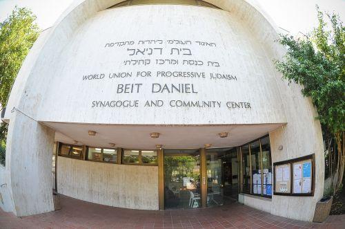 beit-daniel reform synagogue synagogue tel aviv