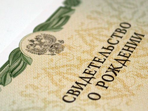 birth certificate russia document