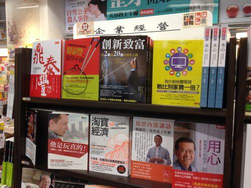bookstore books taipei