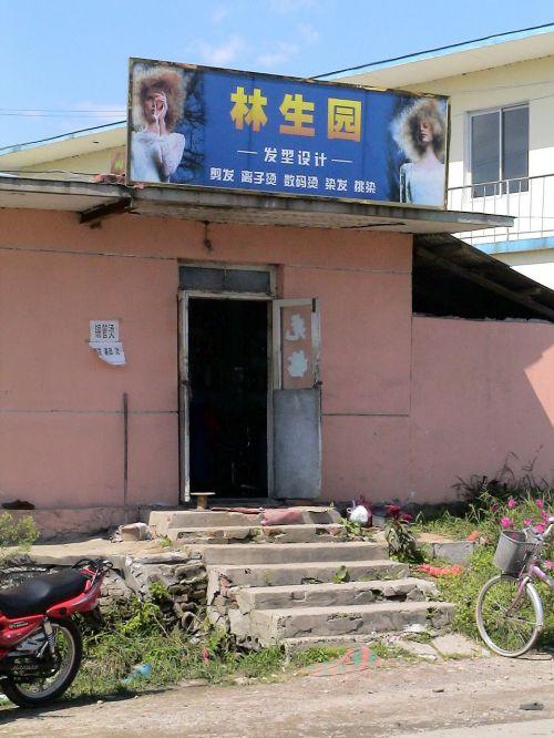 business hairdresser advertising