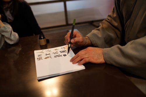 calligraphy japan character