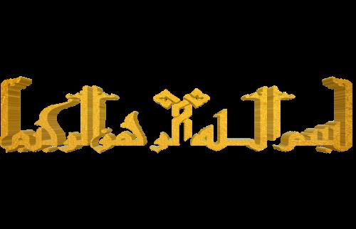 calligraphy basmalah gold