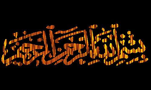 calligraphy basmalah creative