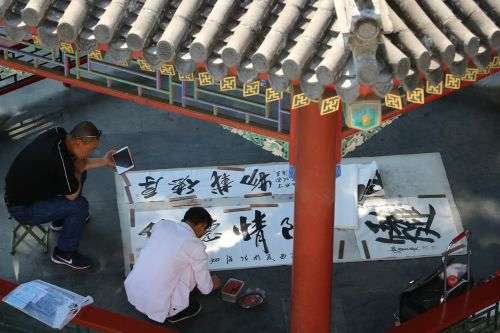 calligraphy pavilion artists