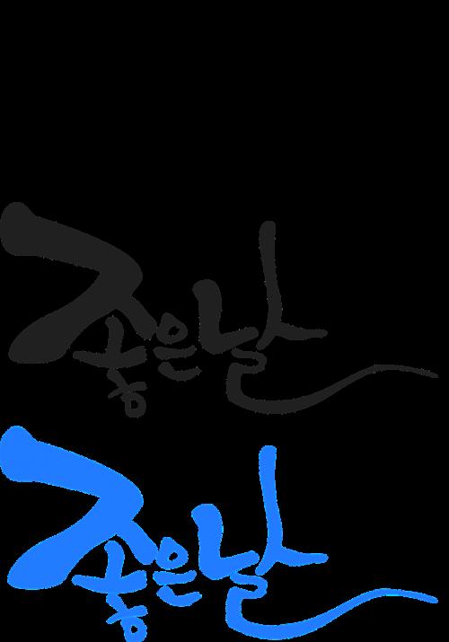 kaligrafija,gerą dieną,kaligrafija