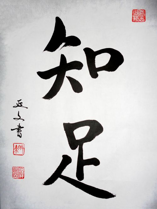 calligraphy importance of satisfaction china