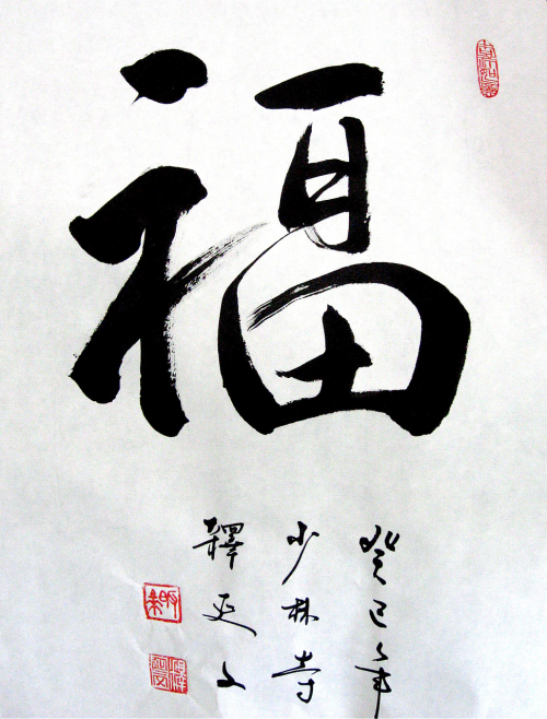 calligraphy importance of fortune china