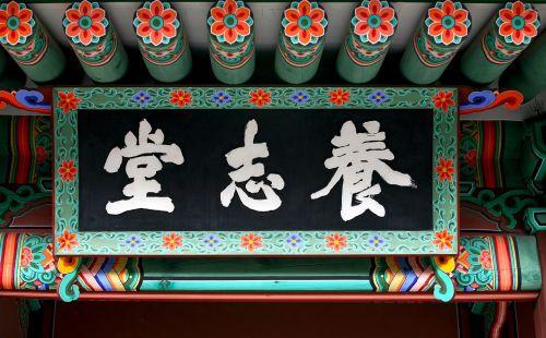 changdeokgung,apskrities leidimas,kaligrafija,kaligrafija,mono,Uždraustasis miestas,Korėjos Respublika