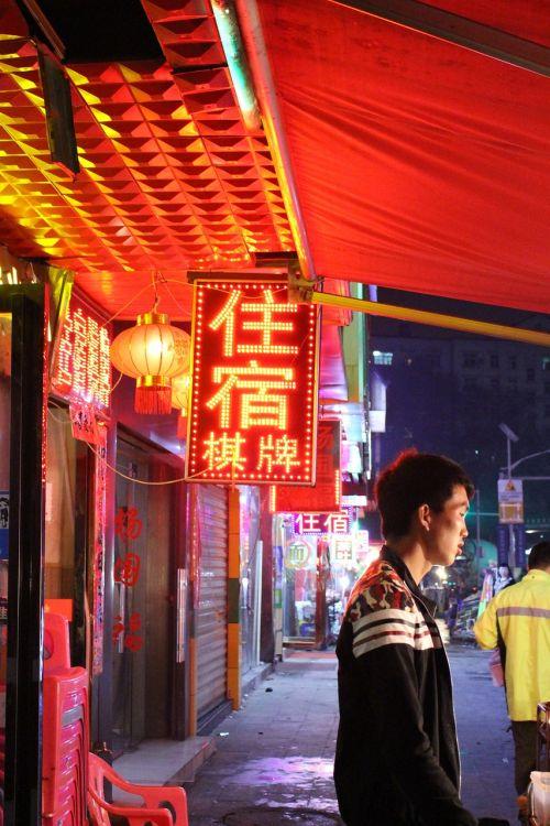 china night restaurant