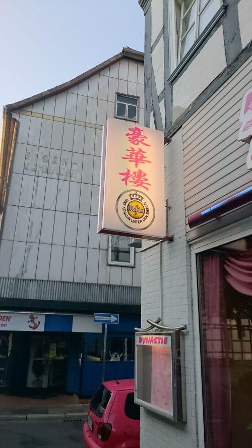 china restaurant eat