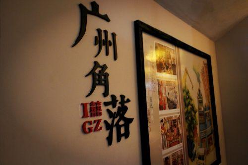 china wind scene indoor
