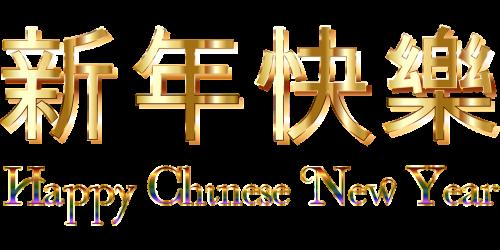 Free photos cantonese search download needpix chinesenew yearlunarcalendardatetimetypographyasian m4hsunfo