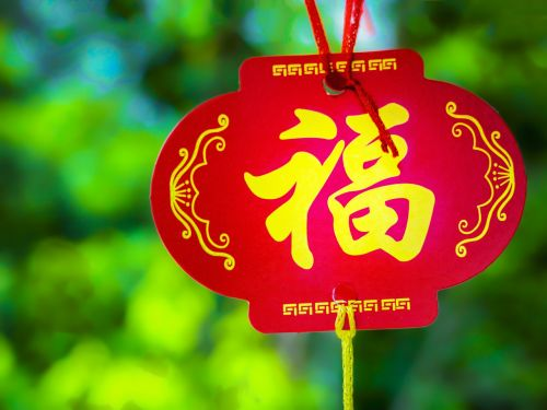 chinese new year blessing celebration