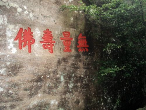 Chinese Word In Stone