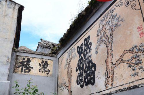 chuandixia mural china wind