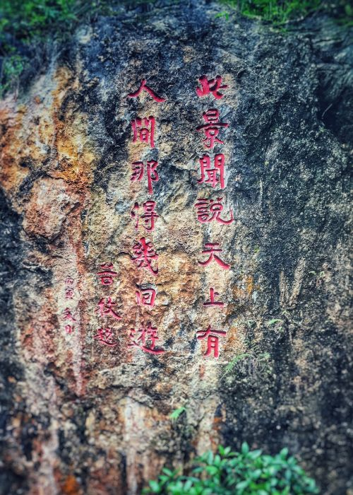 cliff zhijin county calligraphy
