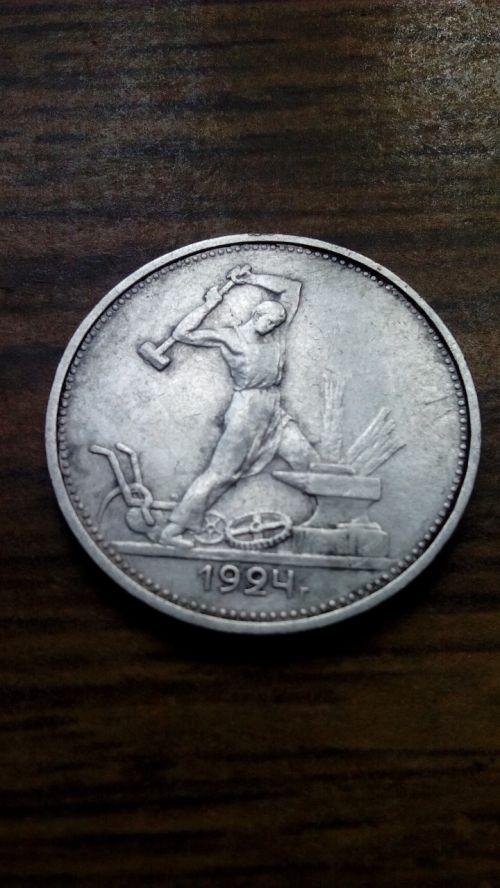 fifty kopecks coin ruble