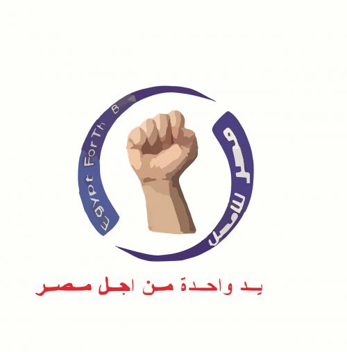 fist power egypt