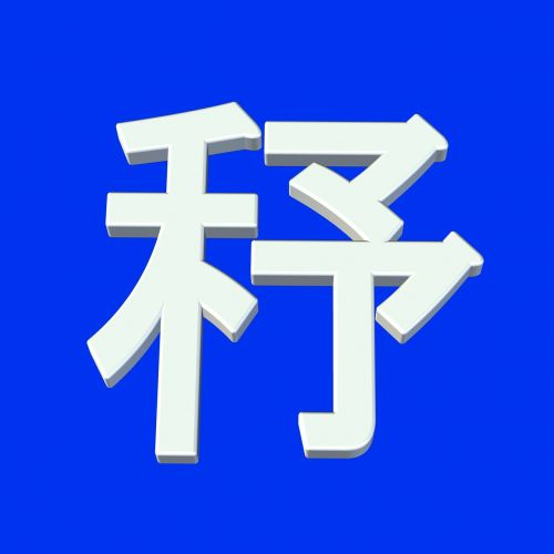 font china japan