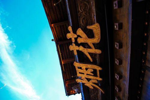 font signage roof