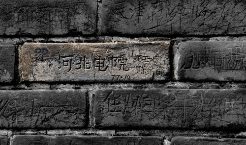 great wall chinese character pierre