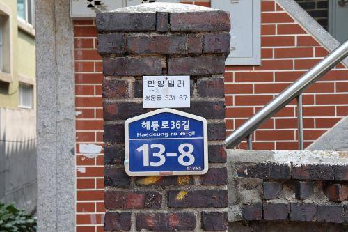 home address road