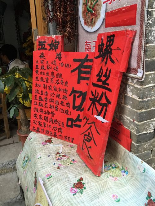 huang yao ancient town snail powder features food