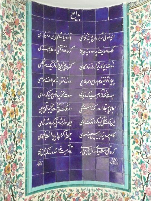 iran sadi poet