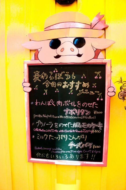 Japanese Pig Menu