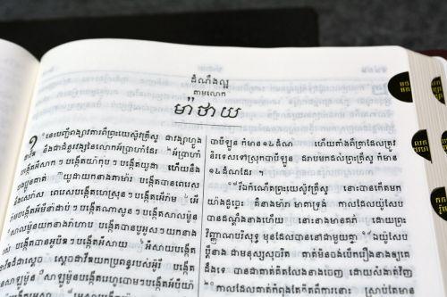 khmer khmer bible religion