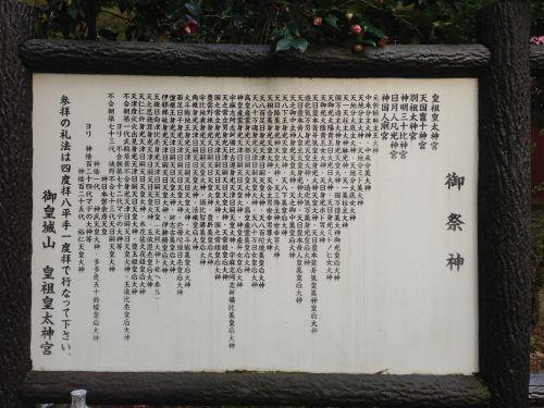 landscape shrine billboard