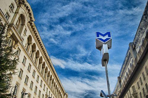 metro sign sofia bulgaria
