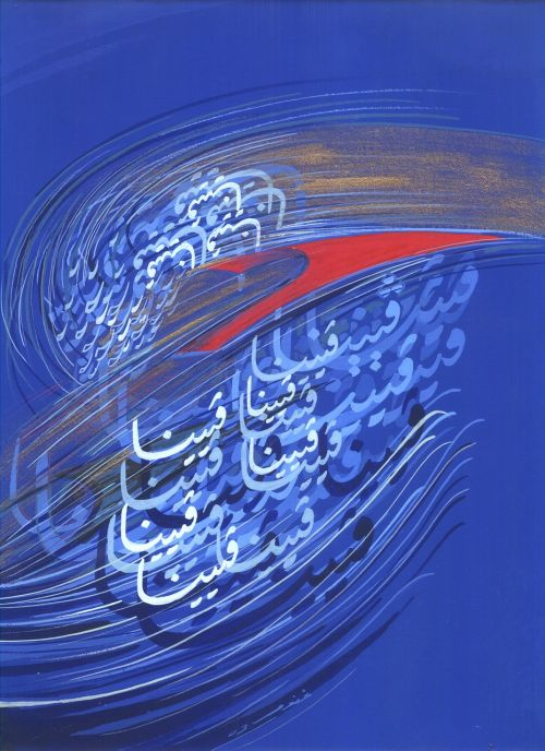 mohamad ghanoum syrian mahler calligraphy