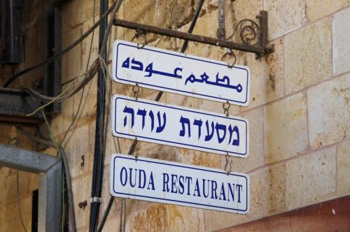 Multi-lingual Sign Israel