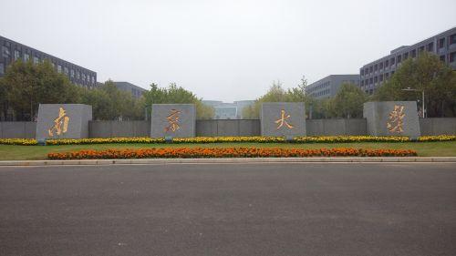 nanjing university gate positive