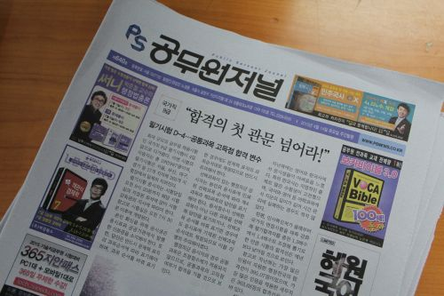 newspaper south korea's official