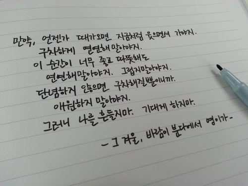 pen paper letter